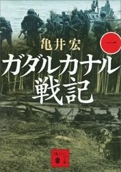 ガダルカナル戦記(一) / 亀井宏