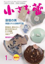 小さな蕾 (No.630) / 創樹社美術出版