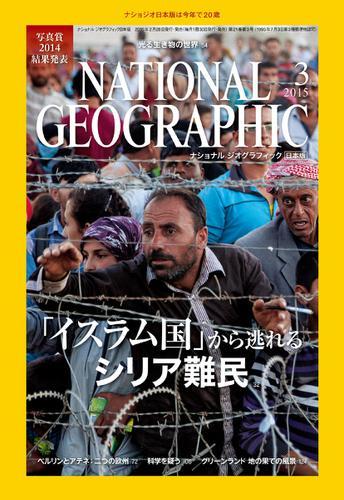 ジオ グラフィック ナショナル 日経