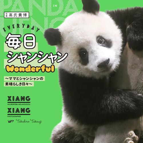 毎日シャンシャンWonderful ~ママとシャンシャンの素晴らしき日々~ / 高氏貴博