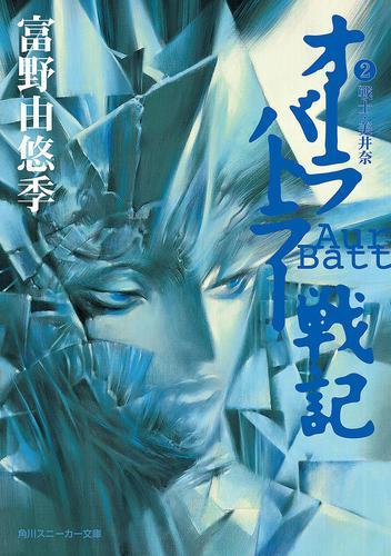 オーラバトラー戦記2 戦士・美井奈 / 富野由悠季