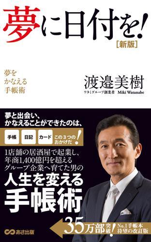 夢に日付を!(あさ出版電子書籍) / 渡邉美樹