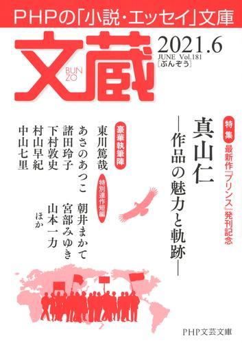 文蔵 2021.6 / 「文蔵」編集部