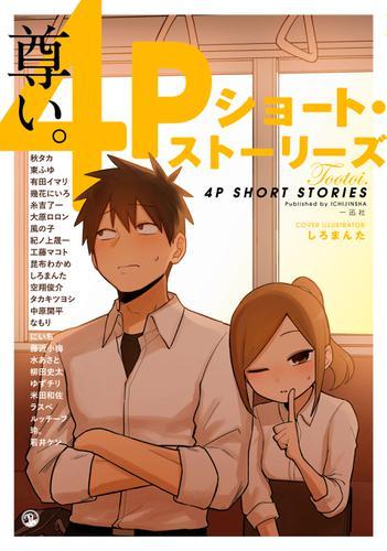 尊い。 4Pショート・ストーリーズ / 秋タカ