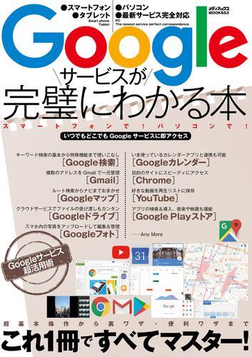 Googleサービスが完璧にわかる本 / メディアックス編集部