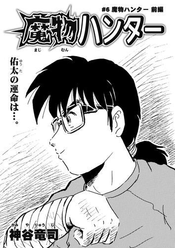 魔物ハンター #6魔物ハンター前編 / 神谷竜司