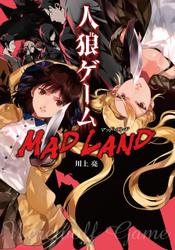 人狼ゲーム MAD LAND