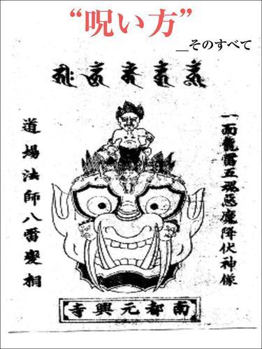 呪い方 そのすべて / 宮島鏡
