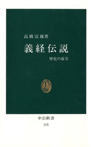 義経伝説 歴史の虚実 / 高橋富雄