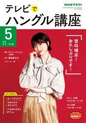 NHKテレビ テレビでハングル講座 (2021年5月号) / NHK出版