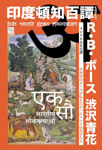 インドとんち百譚 / ラース・ビハーリー・ボース