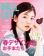 ネイルUP!(2021年3月号) / ブティック社編集部