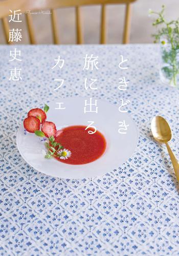 ときどき旅に出るカフェ / 近藤史恵