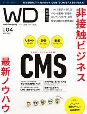 Web Designing(ウェブデザイニング) (2021年4月号) / マイナビ出版