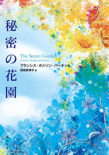 秘密の花園 / フランシス・ホジソン・バーネット