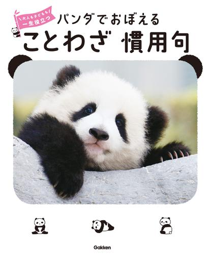 パンダでおぼえる ことわざ慣用句 大人も子どもも 一生役立つ / 学研プラス