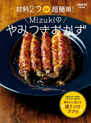 材料2つde超簡単! Mizukiのやみつきおかず / mizuki