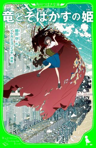 竜とそばかすの姫 / 細田守
