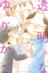 透明なゆりかご 産婦人科医院看護師見習い日記 6巻