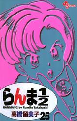 らんま1/2 〔新装版〕(25)