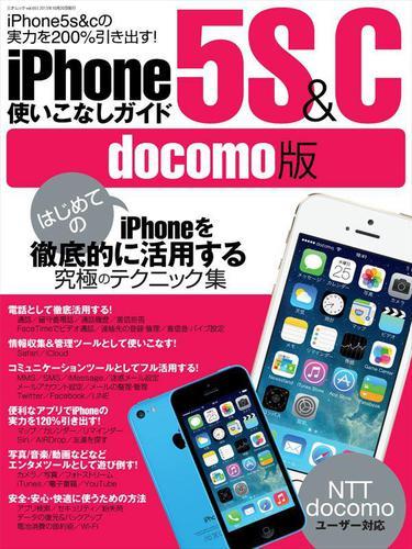 iPhone5s&c使いこなしガイド docomo版 / 三才ブックス