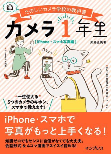 カメラ1年生 iPhone・スマホ写真編 / 矢島直美