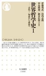 世界哲学史1 ──古代I 知恵から愛知へ / 伊藤邦武