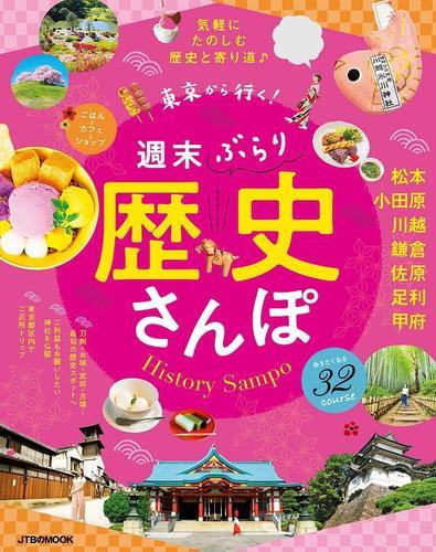 東京から行く!週末ぶらり歴史さんぽ / JTBパブリッシング
