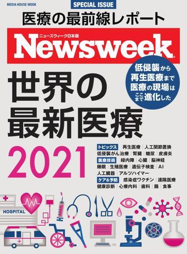 【ニューズウィーク特別編集】世界の最新医療2021 (2021/03/31) / CCCメディアハウス