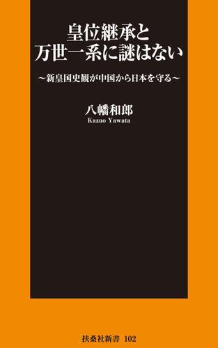 皇位継承と万世一系に謎はない ~新皇国史観が中国から日本を守る~ / 八幡和郎