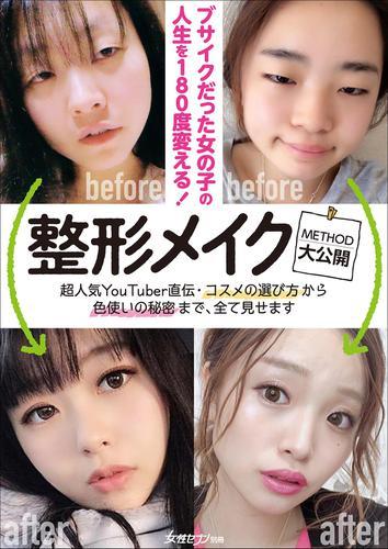 整形メイク METHOD大公開 / 女性セブン編集部