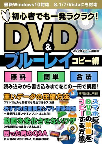 初心者でも一発ラクラク! DVD&ブルーレイコピー術 / スタジオグリーン編集部