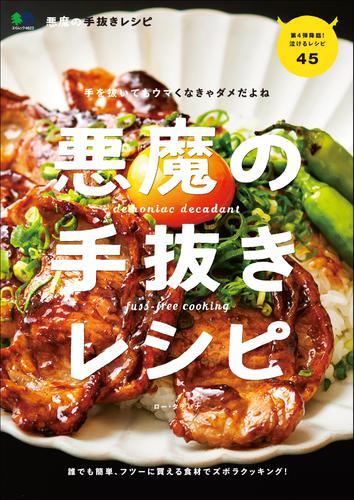 悪魔の手抜きレシピ / ロー・タチバナ