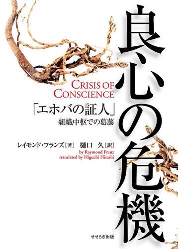 良心の危機「エホバの証人」組織中枢での葛藤 せせらぎ出版刊 / レイモンド・フランズ