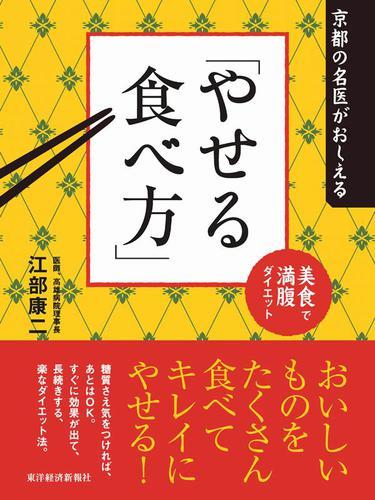 京都の名医がおしえる「やせる食べ方」 / 江部康二