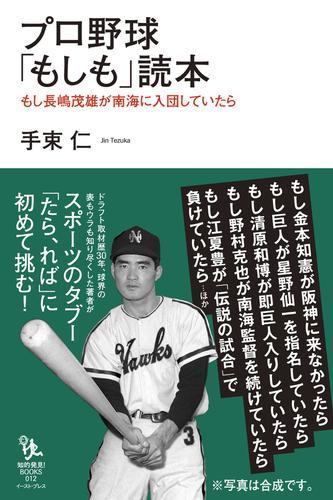 プロ野球「もしも」読本 もし長嶋茂雄が南海に入団していたら / 手束仁