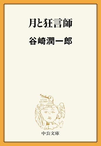 月と狂言師 / 谷崎潤一郎
