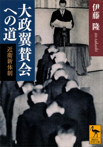大政翼賛会への道 近衛新体制 / 伊藤隆