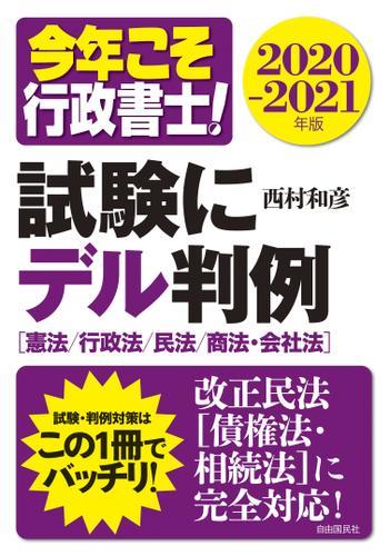 試験にデル判例 / 西村和彦