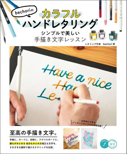 bechoriのカラフルハンドレタリング シンプルで美しい手描き文字レッスン / bechori
