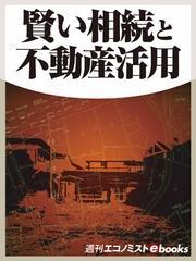 賢い相続と不動産活用 週間エコノミストebooks003 / 板倉京