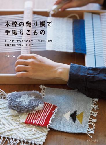 木枠の織り機で手織りこもの / ichi.co