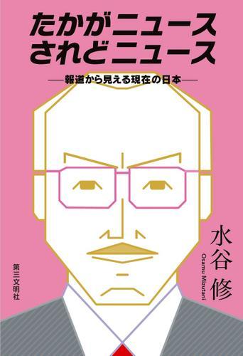 たかがニュース されどニュース:報道から見える現在の日本 / 水谷修