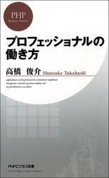 プロフェッショナルの働き方 / 高橋俊介