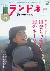 ランドネ 2021年3月号 No.116 / ランドネ編集部