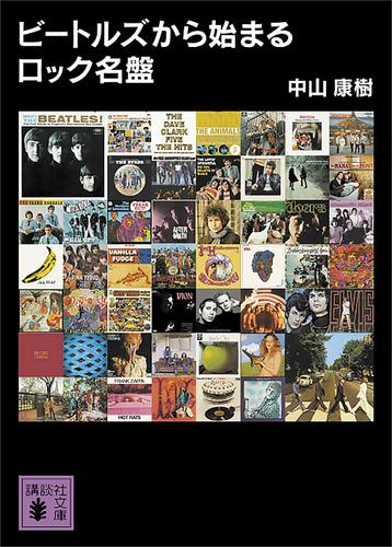 ビートルズから始まるロック名盤 / 中山康樹