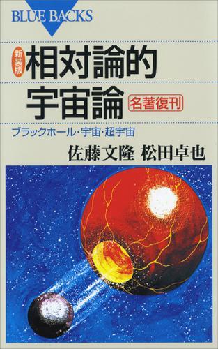 新装版 相対論的宇宙論 : ブラックホール・宇宙・超宇宙 / 佐藤文隆