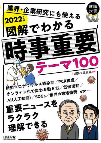 業界・企業研究にも使える 図解でわかる 時事重要テーマ100 2022年度版 / 日経HR編集部