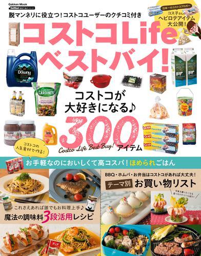 コストコLifeベストバイ! / ゲットナビ編集部