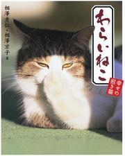 わらいねこ 幸せの招き猫【完全版】 / 相澤秀仁